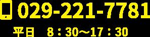 TEL 029-221-7781 平日 8:30〜17:30